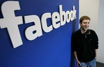 """""""فيسبوك"""" تسمح بالتعبير عن الحزن إلى جانب الإعجاب"""