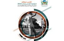 مؤسسة القدس الدولية ترصد مستقبل انتفاضة القدس في 2016
