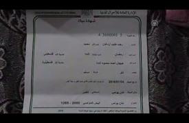 """فلسطيني من غزة يطلق اسم """"رجب طيب أردوغان"""" على مولوده"""