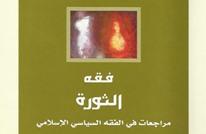 فقه الثورة.. مراجعات في الفقه السياسي الإسلامي