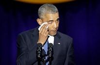 هكذا بكى أوباما عندما وجه التحية لزوجته في حفل الوداع (فيديو)