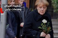 ارتفاع شعبية ميركل بعد هجمات برلين.. ما السبب؟
