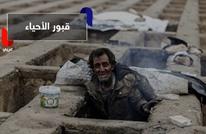 تحقيق مثير.. إيرانيون يسكنون المقابر من شدة الفقر