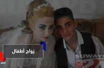 أصغر عروسين يعقدان قرانهما في سوريا