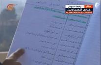 """""""الميادين"""" تعرض وثائق وسجلات لتنظيم الدولة بالموصل(شاهد)"""