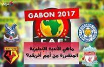 ما هي الفرق الإنجليزية المتضررة من بطولة أمم أفريقيا؟