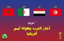 تعرف على أهم أخبار العرب ببطولة أمم أفريقيا  (فيديو)