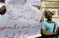 كيف سترد السعودية على قرار مصر بإبطال ترسيم الحدود؟