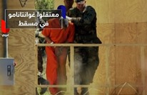 مسقط تستقبل 10 معتقلين من سجن غوانتنامو الأمريكي