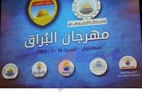 """إطلاق """"سفراء الأقصى"""" خلال مهرجان البراق الدولي باسطنبول"""