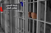 روسي يعرض خدمة السجن مقابل المال على المجرمين