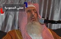 مفتي السعودية: السينما لا يؤمن فيها شيء