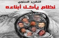 """""""المرصد"""": 1281 انتهاكا لحرية الإعلام في مصر 2016 (إنفوغراف)"""
