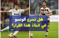 نجم ريال مدريد السابق يصدم الجماهير بهذا القرار المفاجئ