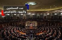 تعرف على عدد المسلمين واليهود في الكونغرس الأمريكي الجديد