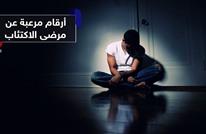 أرقام مرعبة عن مرضى الاكتئاب على مستوى العالم