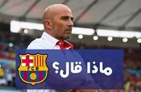سامباولي يرد على اهتمام برشلونة بخدماته بتصريح مثير