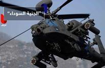 الجنية السوداء تشكل الرعب لمليشيات الحوثيين في اليمن