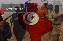 كيف ستتعامل تونس مع جهادييها العائدين؟