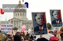 مظاهرات عارمة في عدة مدن أمريكية ضد ترامب