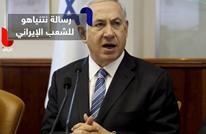 رسالة نتنياهو للشعب الإيراني نحن أصدقاؤكم لسنا أعداءكم