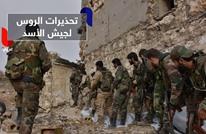 موسكو تحذر جيش الأسد من اختراق الهدنة في سوريا