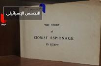 تفاصيل أكبر قضية تجسس إسرائيلية ضد مصر
