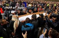 """فيديو يكشف إطلاق النار على """"أبو القيعان"""" قبل تحركه (شاهد)"""