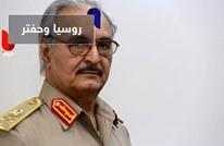تفاصيل خطة روسيا السرية لمساندة حفتر في ليبيا