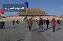 المدينة المحرمة في الصين.. أسرار وأساطير