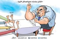 مبادرات دمج فصائل الثورة..؟!