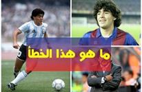 مارادونا: أكبر خطأ ارتكبته في حياتي كان رفقة برشلونة