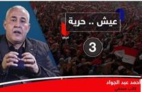 عيش حرية: مع أحمد عبد الجواد/ كاتب صحفي