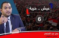 عيش حرية: مع عمر عبد المنعم/ محامي وحقوقي