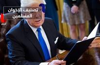 إدارة ترامب تبحث تصنيف الإخوان المسلمين منظمة إرهابية