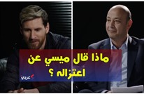 ميسي يكشف للإعلامي عمرو أديب عن موعد اعتزاله (فيديو)