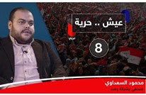 عيش حرية: مع محمد السعداوي/ صحفي بشبكة رصد