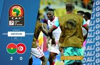 تونس تودع كأس أفريقيا بعد الخسارة أمام بوركينافاسو (فيديو)