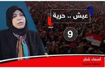 عيش حرية: مع أسماء شكر/ صحفية مصرية