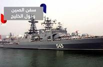 لأول مرة بعد 6 سنوات.. سفن حربية صينية في مياه الخليج العربي