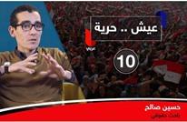 عيش حرية: مع حسين صالح/ باحث حقوقي