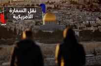 مخاوف الإسرائيليين وراء عدم نقل ترامب السفارة إلى القدس