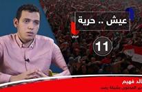 عيش حرية: مع خالد فهيم/ مدير المحتوى بشبكة رصد