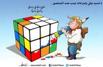 تنديد دولي بإجراءات ترامب ضد المسلمين..