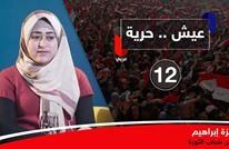 عيش حرية: مع عزة إبراهيم/ من شباب الثورة