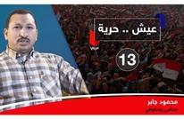 عيش.. حرية: مع محمود جابر/ محامي وحقوقي