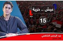 عيش حرية: مع عبد الرحمن الشافعي/ فنان مصري