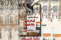 """أدب الثورة السورية.. لماذا لم يتجاوز """"مرحلة الخداج""""؟"""