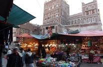رجال أعمال وخبراء يطوّرون خطة لإنقاذ اقتصاد اليمن
