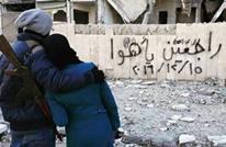 """""""راجعين يا هوا"""".. عبارة خطها زوجان فباتت رمزا لمهجّري حلب"""